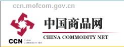 中国商品网