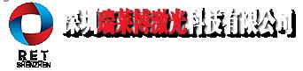 深圳瑞莱博激光科技有限公司